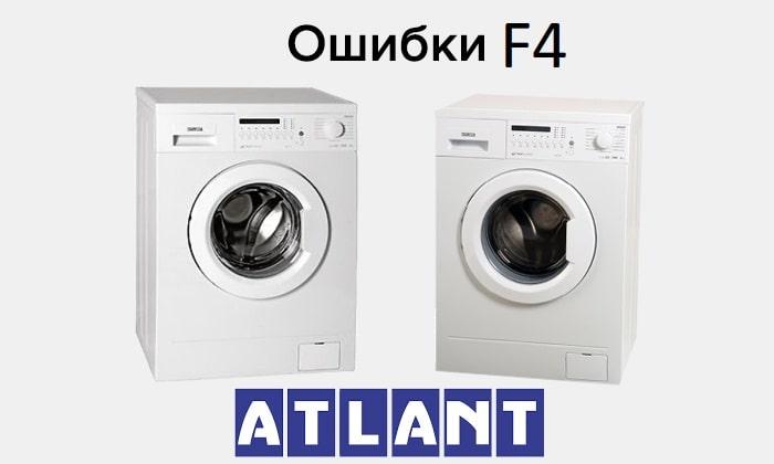 Грешка F4 в пералнята Atlant