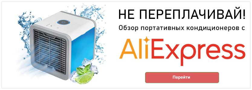 ТОП 9 най-добри преносими климатици от Aliexpress
