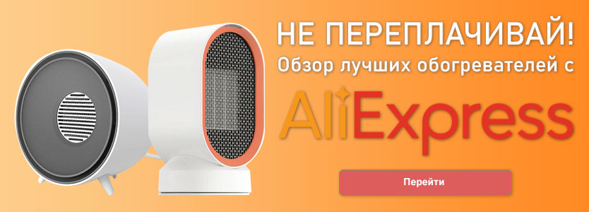 ТОП 10 най-добри нагреватели с Aliexpress