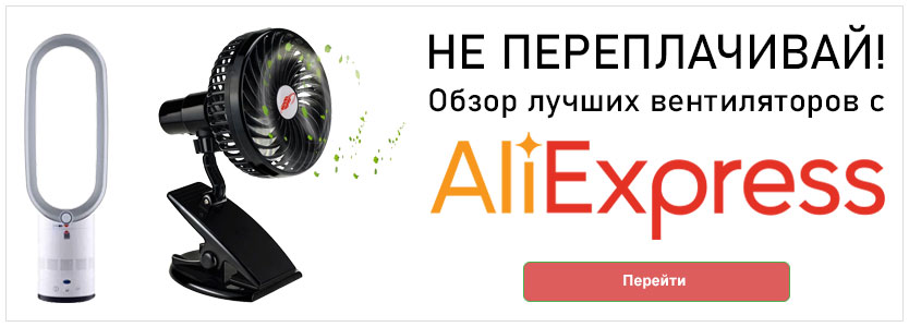 أفضل 10 معجبين مع Aliexpress