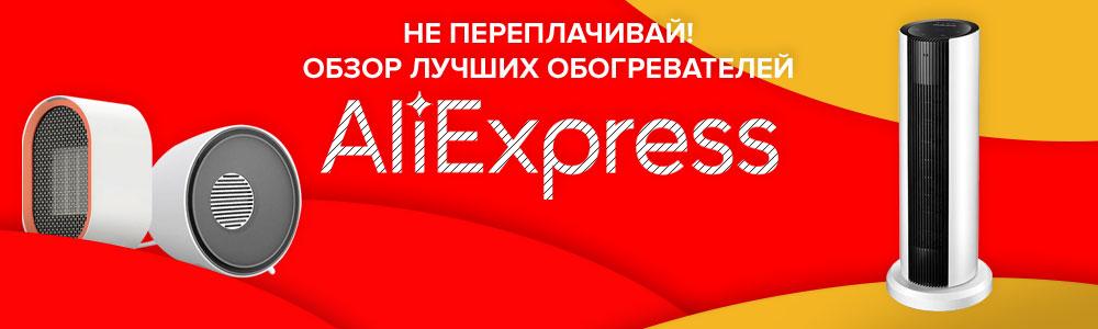 تصنيف أفضل 10 سخانات من Aliexpress حسب تقييمات العملاء