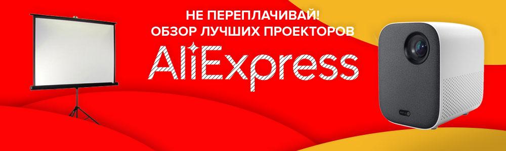 تصنيف أفضل 15 جهاز عرض من Aliexpress