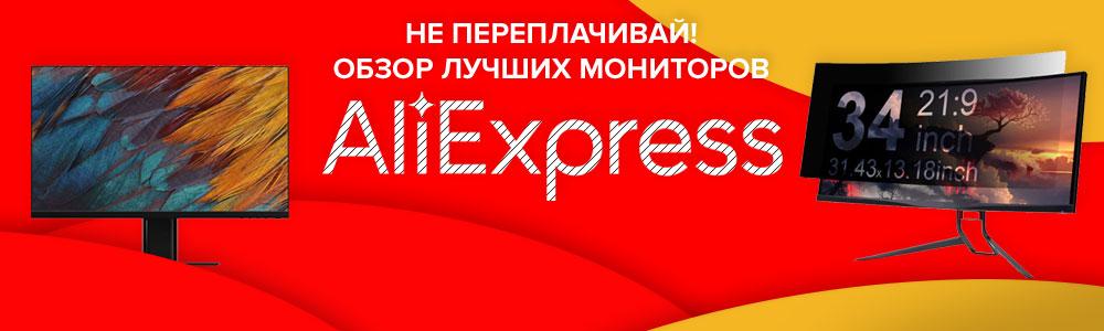 تصنيف أفضل الشاشات مع Aliexpress
